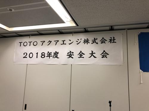 2018TOTO.jpeg